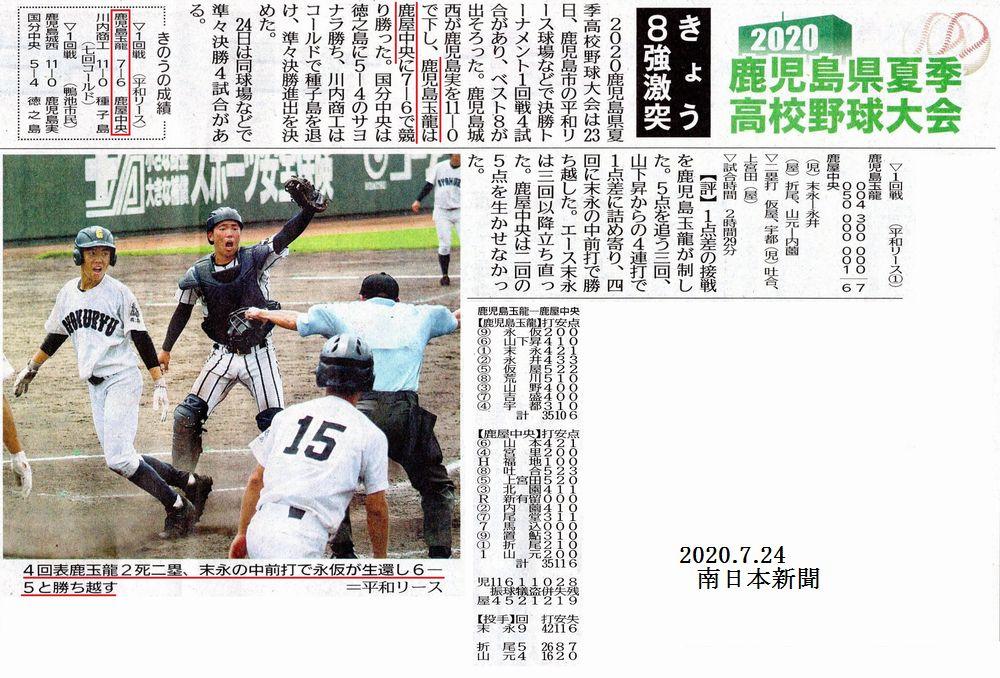 野球 高校 鹿児島 爆 サイ 県
