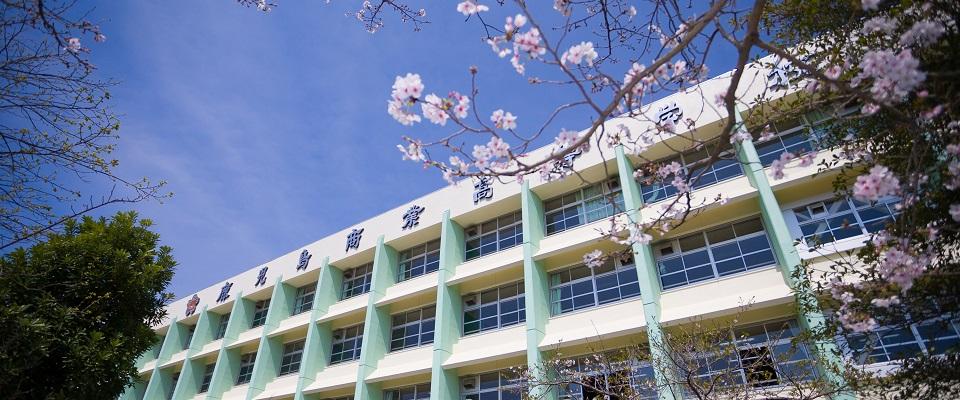 商業 高校 ホームページ 鹿児島